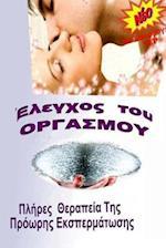 Elegxos Toy Orgasmoy