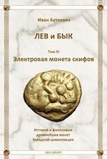 Scyphians Electrum Coin (Russian Edition) af Ivan Butkevych