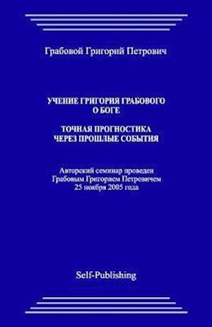 Bog, paperback Uchenie Grigoriya Grabovogo O Boge. Tochnaya Prognostika Cherez Proshlye Sobytiy af Grigori Grabovoi