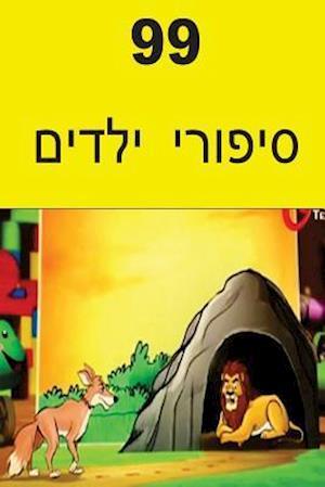 Bog, paperback 99 Children Stories (Hebrew) af Arvina Jackson