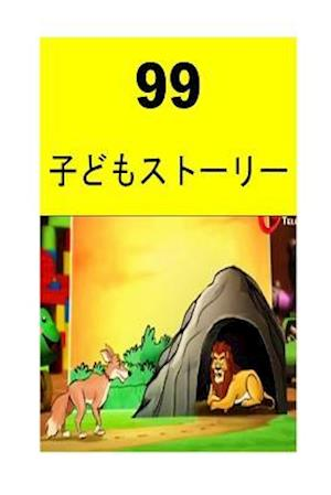 Bog, paperback 99 Children Stories (Japanese) af Mary Saint