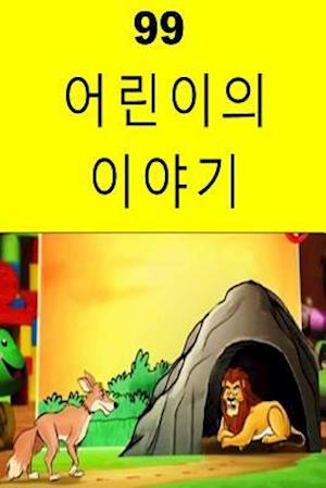 Bog, paperback 99 Children Stories (Korean) af Aruna Jacob