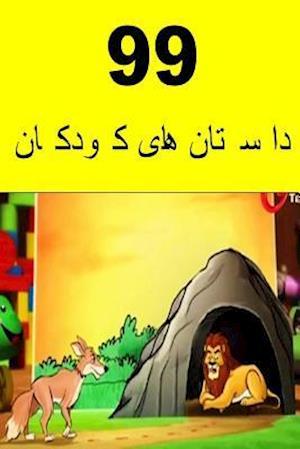 Bog, paperback 99 Children Stories (Persian) af Fazila Jam