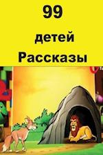 99 Children Stories (Russian)