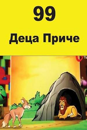 Bog, paperback 99 Children Stories (Serbian) af Aruna James