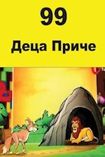 99 Children Stories (Serbian)