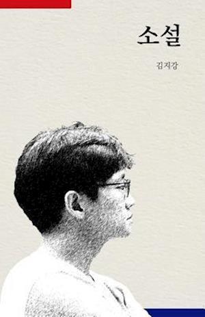 Bog, paperback The Novel (Korean Ver.) af Jikang Kim
