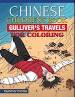 Chinese Children's Book