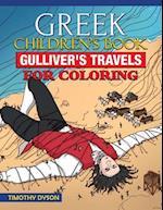 Greek Children's Book