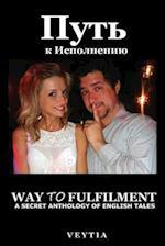 Way to Fulfilment