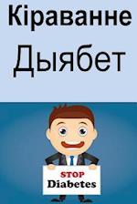 Manage Your Diabetes (Bulgarian)