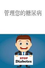Manage Your Diabetes (Chinese)