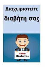 Manage Your Diabetes (Greek)