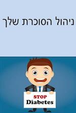 Manage Your Diabetes (Hebrew)