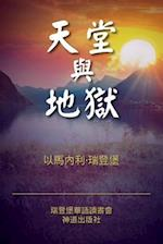 Heaven and Hell (Classified Chinese)