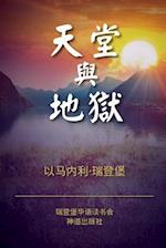 Heaven and Hell (Simplified Chinese)
