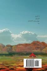 Akharin Anar Paeez