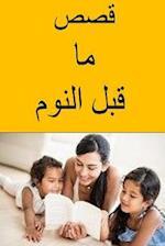 Bedtime Stories (Arabic)