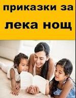 Bedtime Stories (Bulgarian)