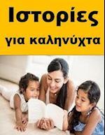 Bedtime Stories (Greek)