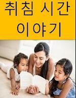 Bedtime Stories (Korean)