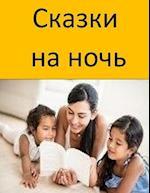 Bedtime Stories (Russian)