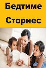 Bedtime Stories (Serbian)
