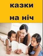 Bedtime Stories (Ukrainian)