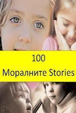 100 Moral Stories (Bulgarian)