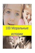 100 Moral Stories (Russian)