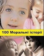 100 Moral Stories (Ukrainian)