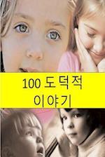 100 Moral Stories (Korean)