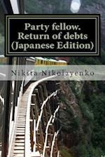 Party Fellow. Return of Debts (Japanese Edition)