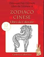 Zodiaco Cinese Libro Da Colorare af Carletto Coloretto