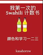 My First Chinese-Swahili Counting Book