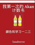 My First Chinese-Akan Counting Book