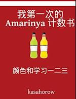 My First Chinese-Amarinya Counting Book
