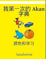 My First Chinese-Akan Dictionary