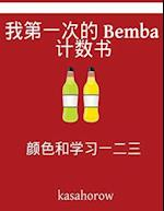 My First Chinese-Bemba Counting Book
