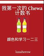 My First Chinese-Chewa Counting Book