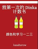 My First Chinese-Dinka Counting Book