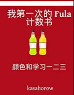 My First Chinese-Fula Counting Book