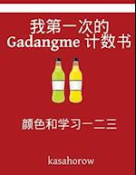 My First Chinese-Gadangme Counting Book
