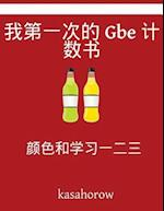 My First Chinese-GBE Counting Book