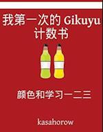 My First Chinese-Gikuyu Counting Book