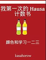 My First Chinese-Hausa Counting Book