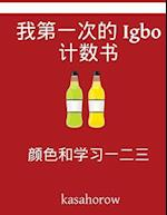 My First Chinese-Igbo Counting Book
