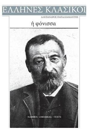 Bog, paperback Alexandros Papadiamantis, E Fonissa af Alexandros Papdiamantis
