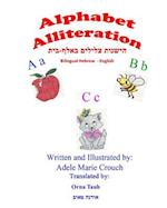 Alphabet Alliteration Bilingual Hebrew English