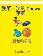 My First Chinese-Chewa Dictionary